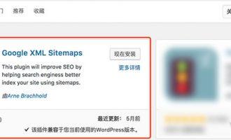 WordPress GoogLe网站地图生成插件:Google XML Sitemaps