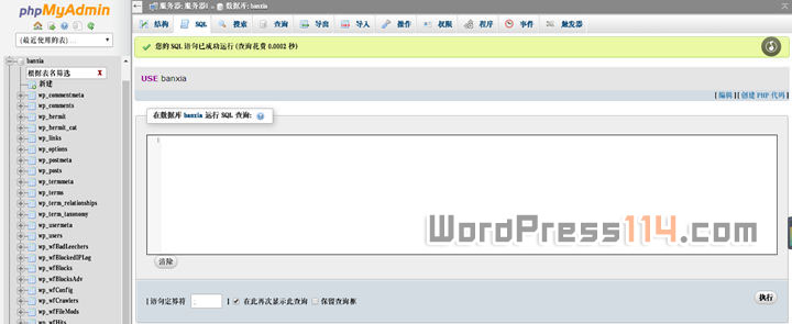 phpMyAdmin登录WordPress的MySQL数据库