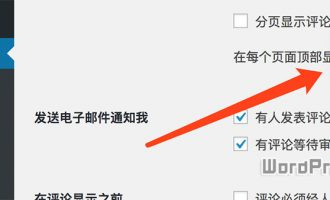 WordPress最新评论显示上方 评论按时间先后排序