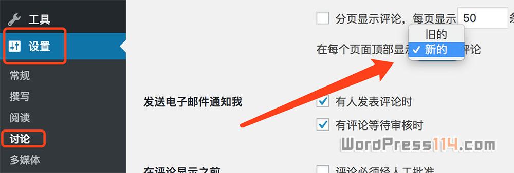 WordPress评论时间先后排序解决方法