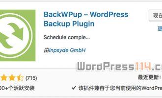 WordPress博客网站备份方法