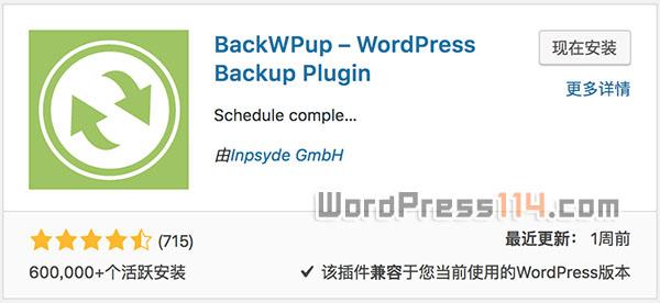 使用BackWPup插件备份WordPress