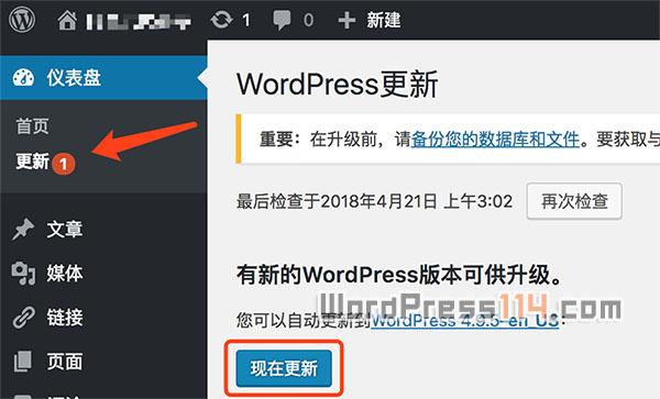WordPress手动更新到最新版本