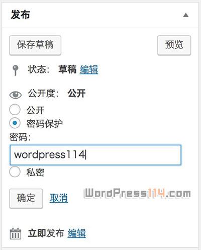 WordPress文章设置密码保护