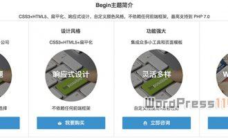 知更鸟begin主题公司主页服务项目设置方法