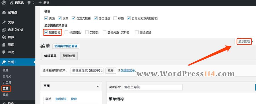WordPress菜单在新窗口打开的设置方法