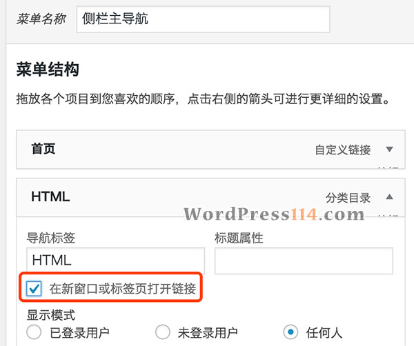 WordPress菜单在新窗口或标签页打开链接