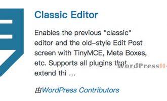 Classic Editor插件还原WordPress经典编辑器