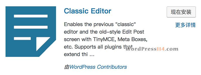 WordPress Classic Editor插件