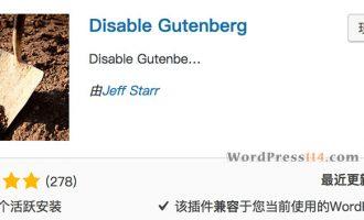 Disable Gutenberg插件禁用古腾堡还原经典编辑器