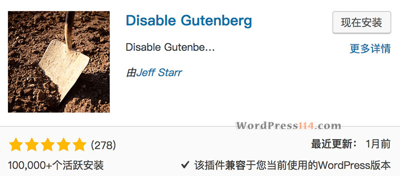 WordPress Disable Gutenberg插件