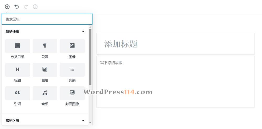 WordPress古腾堡Gutenberg编辑器