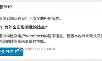 WordPress检测到您正在运行不安全的PHP版本