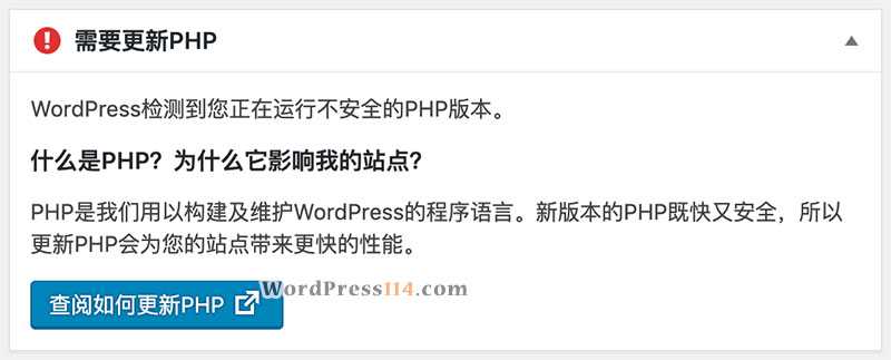 WordPress需要更新PHP