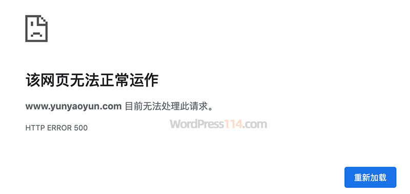 WordPress该网页无法正常运作HTTP ERROR 500