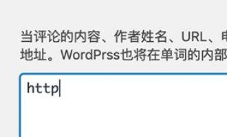 WordPress垃圾评论黑名单设置屏蔽链接URL邮件及姓名