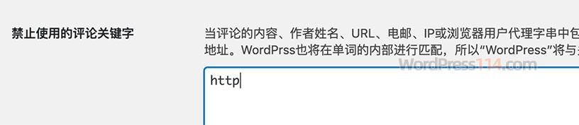 屏蔽WordPress垃圾评论